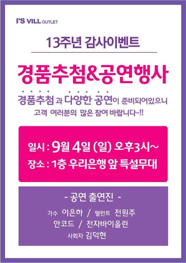 경품추첨-안내(0904).jpg